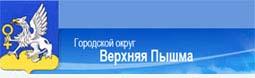 Официальном сайте ГО Верхняя Пышма