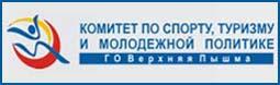 МКУ «Комитет по спорту, туризму и молодежной политике ГО Верхняя Пышма»